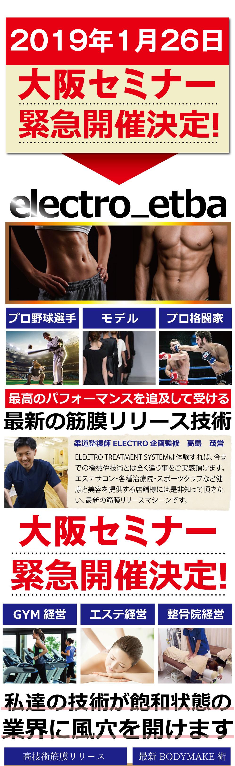 エレクトロトリートメント肩甲骨剥がしセミナー20181204大阪